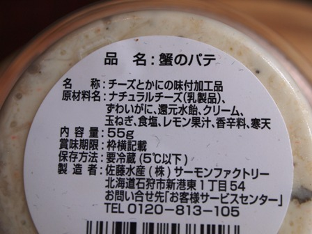 北海道の美味いもんがやってきた!_e0167593_23255476.jpg
