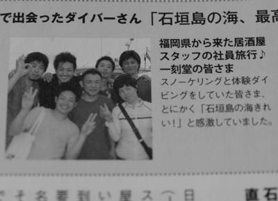 石垣島の思い出_f0232994_3405630.jpg