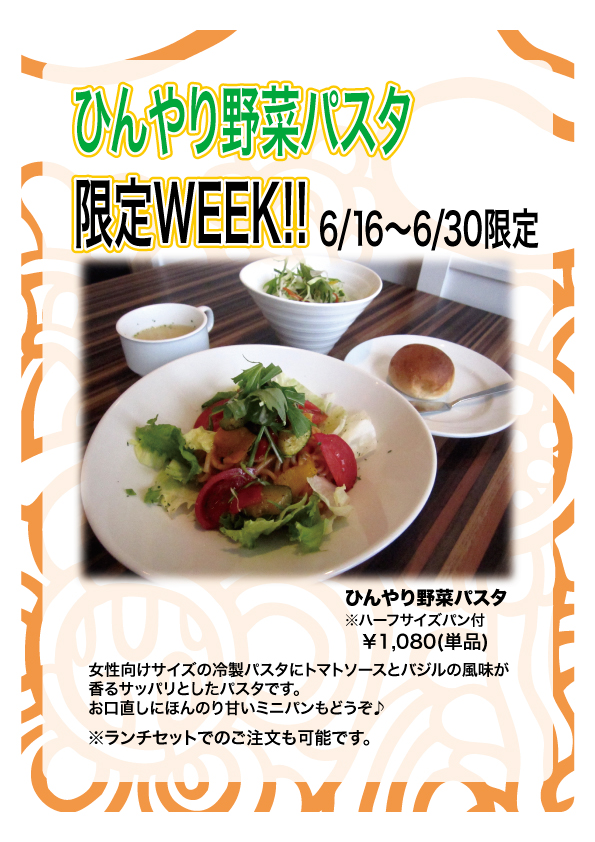 6月後半限定パスタ☆_b0196804_16313171.jpg
