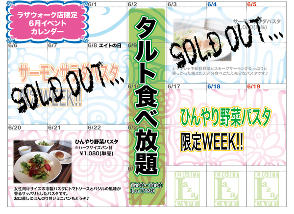 6月後半限定パスタ☆_b0196804_16314627.jpg