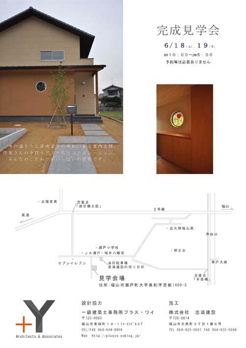完成見学会_d0168406_22431238.jpg