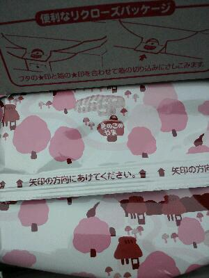 strawberry moon_b0157416_23161226.jpg