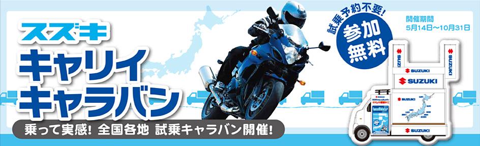 SUZUKI キャリーキャラバン _a0169121_1738247.jpg