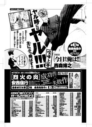 少年サンデー29号「神のみぞ知るセカイ」発売!_f0233625_1282645.jpg