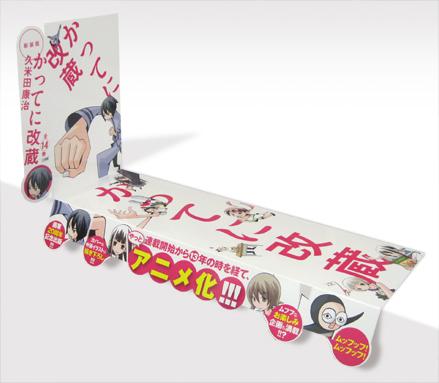 少年サンデー29号「神のみぞ知るセカイ」発売!_f0233625_1284821.jpg
