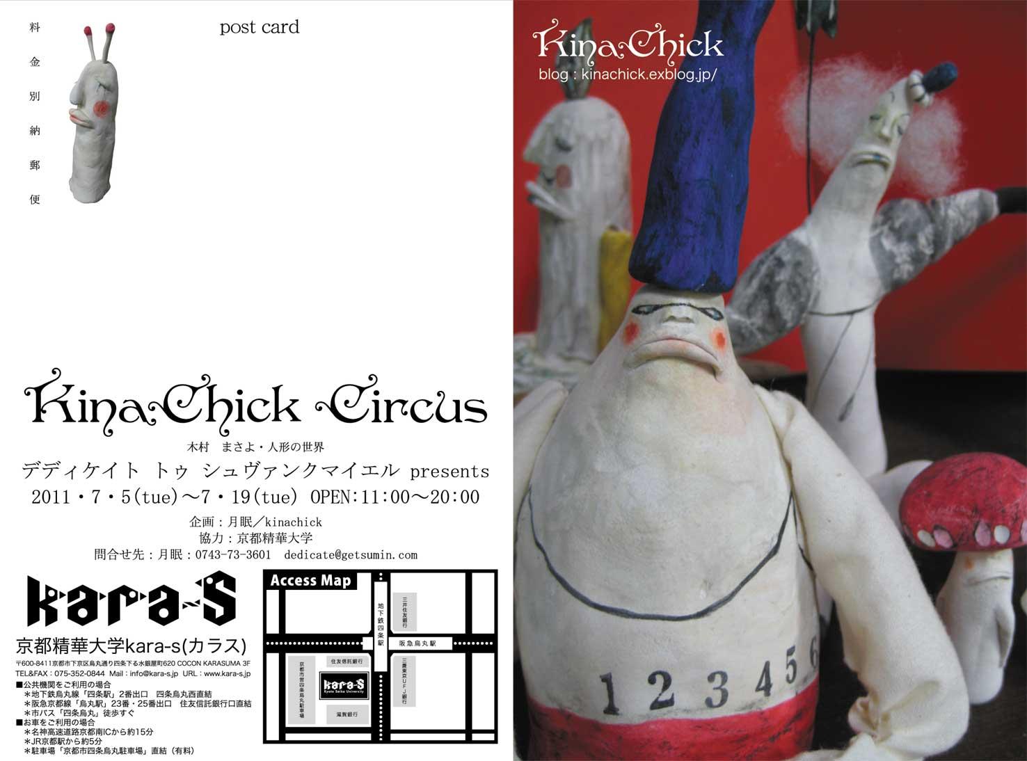KinaChick Circus_f0235453_21135823.jpg