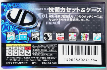 maxell UD1_f0232256_12525445.jpg