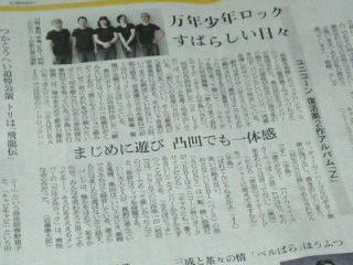 朝日新聞 夕刊にユニコーン記事_b0046357_23303684.jpg