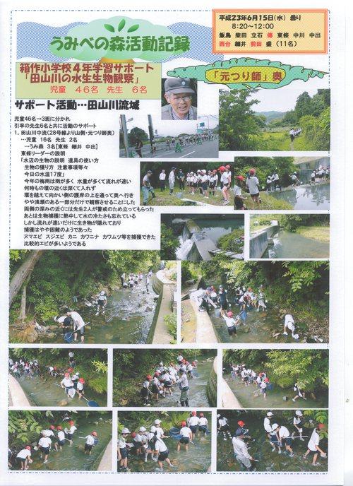箱作小学校4年「田山川の生き物観察」サポート_c0108460_23475079.jpg