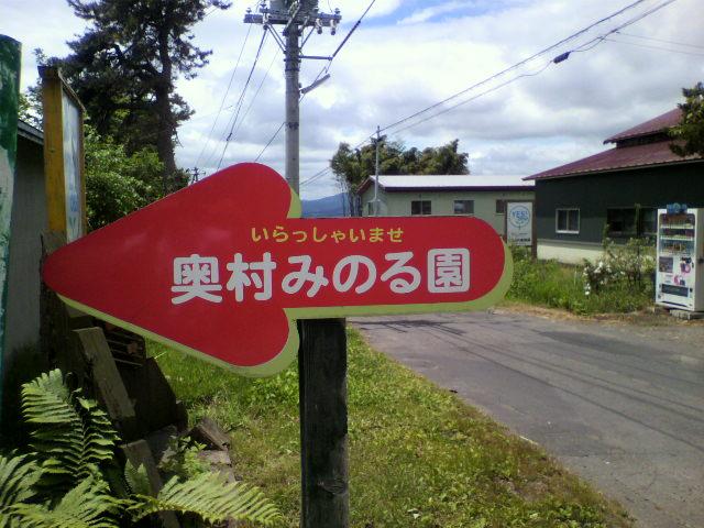 奥村みのる果樹園_b0106766_22234194.jpg