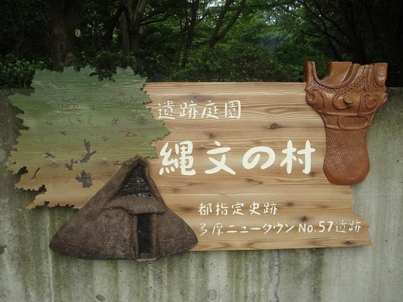 土器焼き: firing replicated pottery_a0186568_0423321.jpg