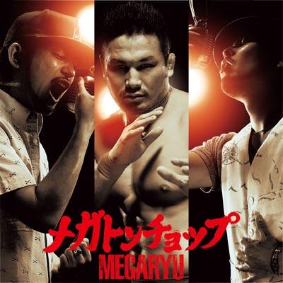 MEGARYU・7/20リリースのアルバム『メガトンチョップ』ジャケット&PVにミノワマンが登場!!_e0197970_1255063.jpg