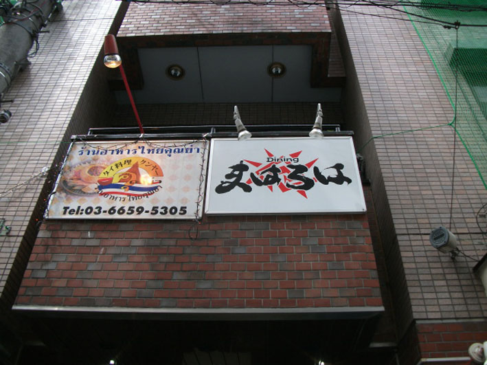 Dining まはろは様_b0105987_14104155.jpg