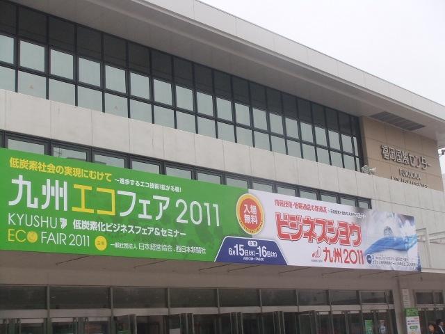 昨日は九州に行ってきました_c0162404_23142463.jpg