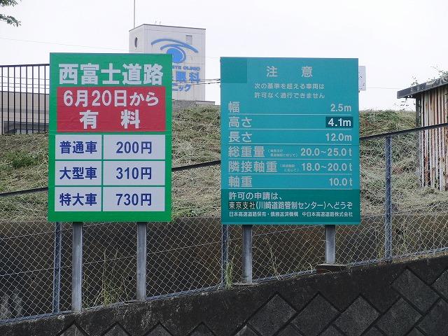 西富士道路の無料化社会実験が一時凍結され、20日から改めて有料に_f0141310_7263842.jpg
