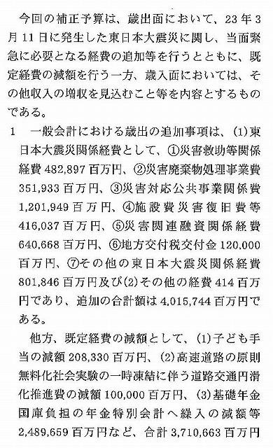 西富士道路の無料化社会実験が一時凍結され、20日から改めて有料に_f0141310_7265549.jpg