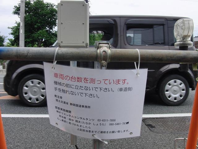 西富士道路の無料化社会実験が一時凍結され、20日から改めて有料に_f0141310_7271994.jpg