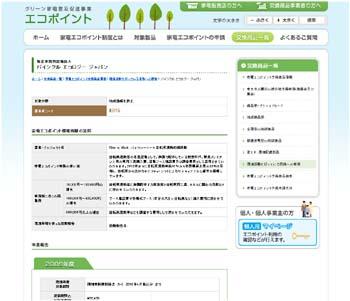 家電エコポイント環境寄附の活用2009年度報告_f0063022_1445675.jpg