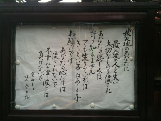 「被災地のあなたに」 篠田トヨさんの心打たれる詩_f0163730_22255247.jpg