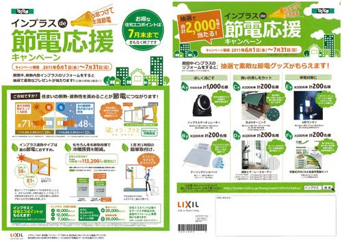 節電応援キャンペーン_e0180332_18452068.jpg