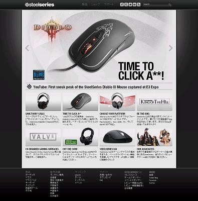 SteelSeries公式サイトをリニューアル_e0025035_1215996.jpg