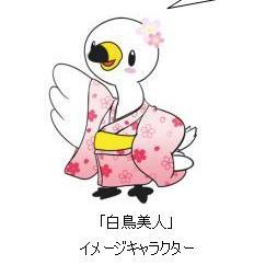 白鳥美人うどんが燃焼中!_f0182936_2252687.jpg