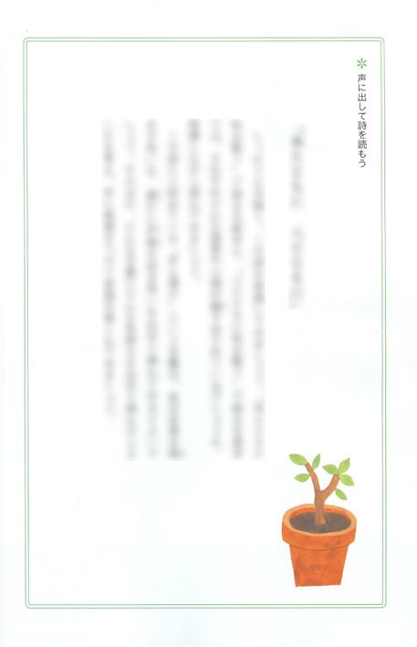 平成24年度用中学国語教科書「新しい国語」_b0136144_5304345.jpg