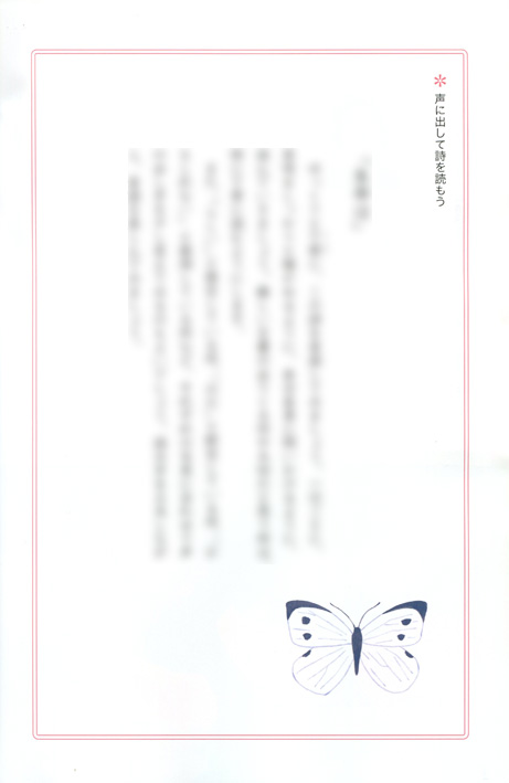 平成24年度用中学国語教科書「新しい国語」_b0136144_5311287.jpg