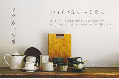 「マグカップ展」 _b0148849_1656311.jpg