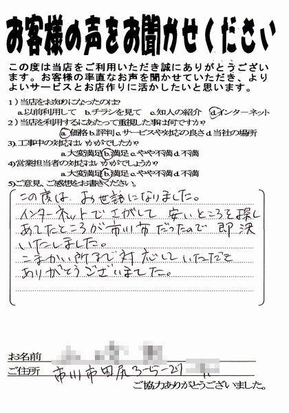 市川市新田/琉球畳のご感想/お客様の声_b0142750_1528464.jpg