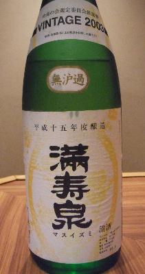 『満寿泉 純米大吟醸無濾過生原酒 15BY』_f0193752_947658.jpg