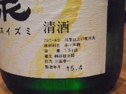 『満寿泉 純米大吟醸無濾過生原酒 15BY』_f0193752_949478.jpg