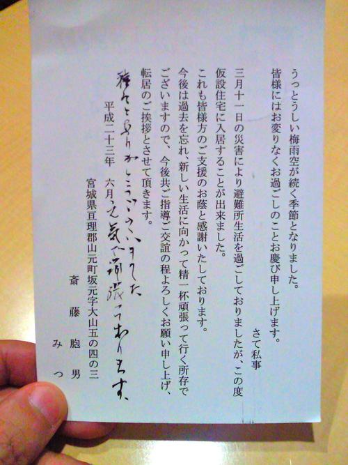斉藤さんからのはがき_d0232855_200297.jpg