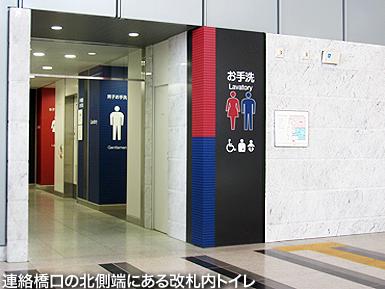 JR大阪駅連絡橋口改札内トイレはレベルが高い_c0167961_21114262.jpg