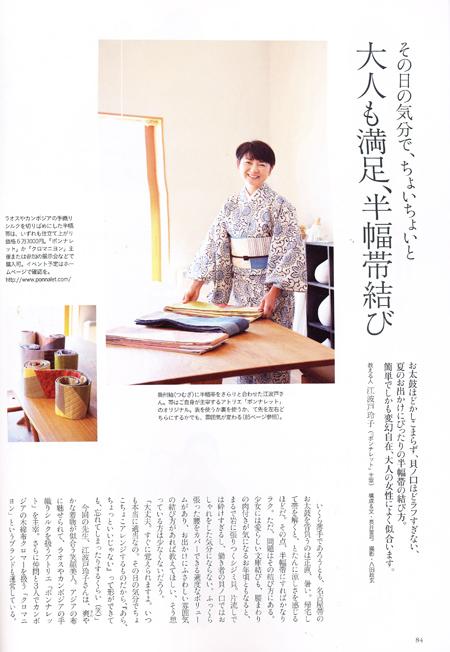 雑誌掲載のお知らせ 七緒 vol .26「ゆかた」で元気!_e0142868_113333100.jpg