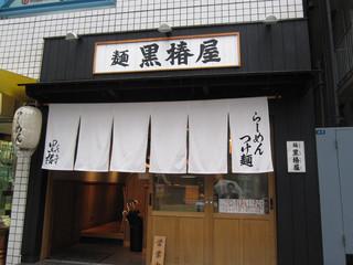 墨 黒味噌ラーメン_e0159969_1932299.jpg