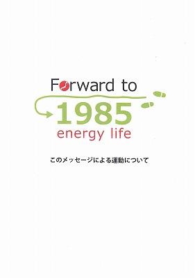 Forward to 1985 energy life_f0059988_1645340.jpg