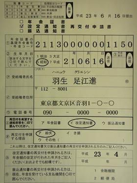 年金証書・改定通知書・振込通知書再交付申請書_d0132289_593443.jpg