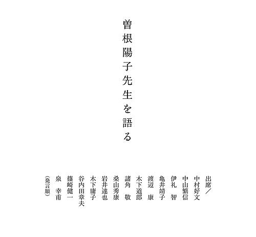 曽根陽子先生の退官記念パーティの準備_b0014003_10131196.jpg