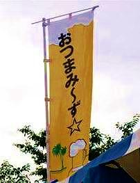 24時間リレーマラソン in 夢の島_a0036808_1851158.jpg