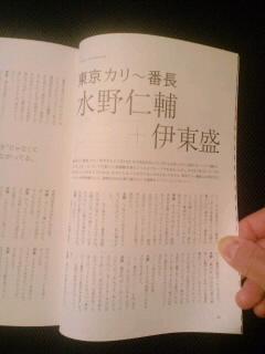 カレー本「カレーキャラバン」に東京カリ〜番長_c0033210_0304828.jpg