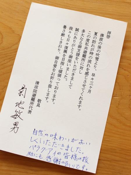 気仙沼の避難所からハガキ_d0063218_10485531.jpg