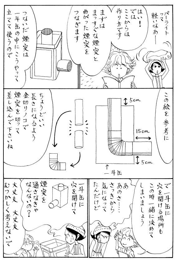 特別編 <一斗缶でロケットストーブを作ろう!>_a0119520_15474329.jpg