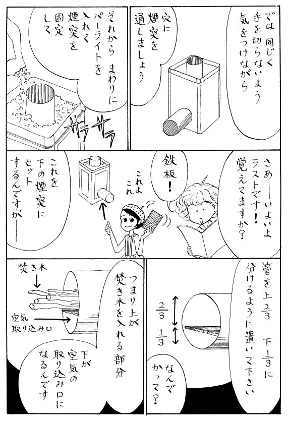 特別編 <一斗缶でロケットストーブを作ろう!>_a0119520_15482490.jpg