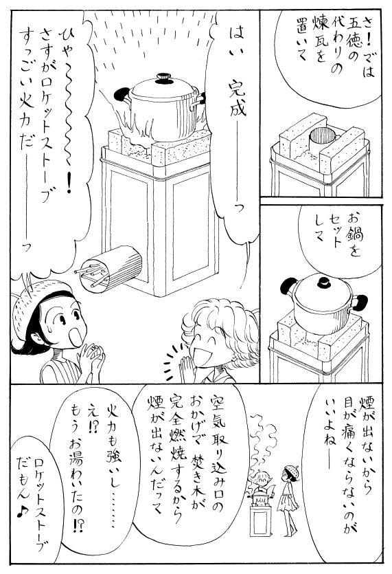 特別編 <一斗缶でロケットストーブを作ろう!>_a0119520_15484831.jpg