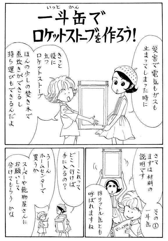特別編 <一斗缶でロケットストーブを作ろう!>_a0119520_1631562.jpg