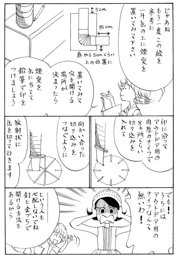 特別編 <一斗缶でロケットストーブを作ろう!>_a0119520_1634320.jpg
