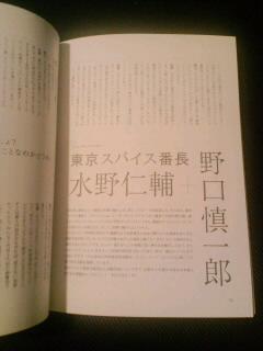 カレー本「カレーキャラバン」に東京スパイス番長_f0190225_0331542.jpg