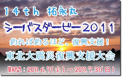 第14回拓永丸シーバスダービ2011_e0116534_19185256.jpg