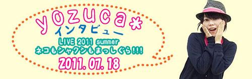 yazuca*『yozuca* LIVE 2011 summer ネコもシャクシもまっしぐら!!!』インタビュー掲載!_e0025035_1142720.jpg